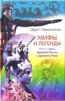 Гамильтон Эдит Мифы и легенды. Боги и герои Древней Греции и Древнего Рима