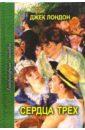 Лондон Джек Сердца трех: Роман и рассказы
