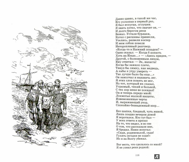 Иллюстрация 1 из 23 для Стихотворения - Николай Некрасов | Лабиринт - книги. Источник: Лабиринт