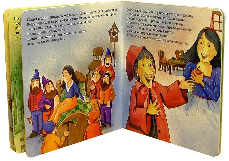 Иллюстрация 1 из 2 для Белоснежка. Нарядные сказки | Лабиринт - книги. Источник: Лабиринт