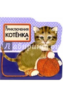 Приключения котенка. Пушистики