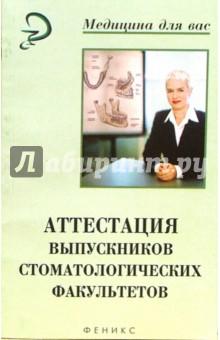Аттестация выпускников стоматологических факультетов: Учебное пособие