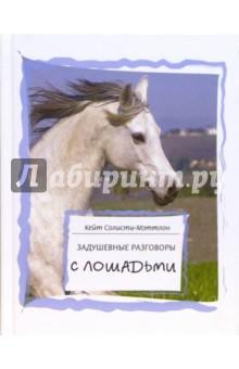 Задушевные разговоры с лошадьми. Диалоги лошадиной мудрости