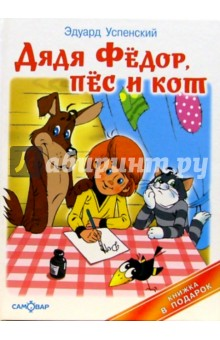 Успенский Эдуард Николаевич Дядя Федор, пес и кот