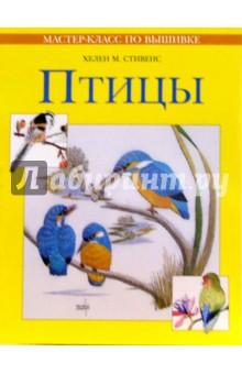 Птицы. Практическое руководство