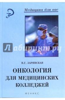 Зарянская Валентина Георгиевна Онкология для медицинских колледжей: Учебное пособие