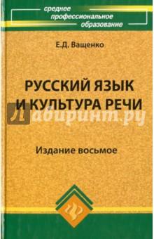 Ващенко Русский Язык