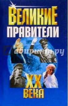 Островцов А.А., Островцова М.А. Великие правители ХХ века