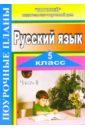 Русский язык. 5 класс.  ...