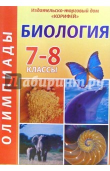 Малашенков Александр Олимпиады по биологии. 7 - 8 классы.