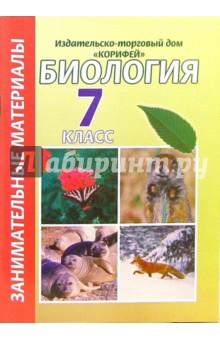 Зарудняя Татьяна Занимательные материалы по биологии. 7 класс