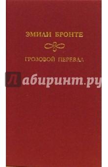 Бронте Эмили Грозовой перевал: Роман