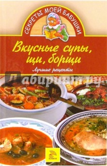 Вкусные супы, щи, борщи. Лучшие рецепты