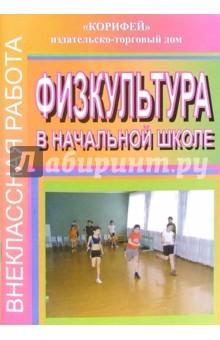 Внеклассная работа по физкультуре в начальной школе