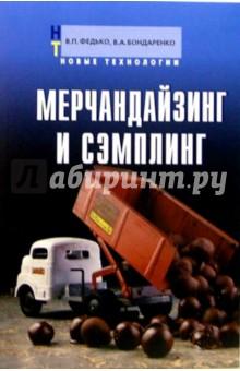 мерчандайзинг+Улан-Удэ