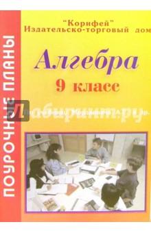 Алгебра 8 класс. Поурочные планы по учебнику А.Г. Мордковича и др. Алгебра. 9 класс