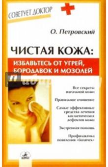 Петровский Олег Чистая кожа: избавтесь от угрей, бородавок и мозолей