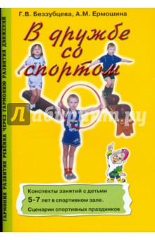 В дружбе со спортом: Конспекты занятий с детьми 5-7 лет