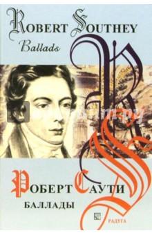 Баллады: Сборник. На английском и русском языках