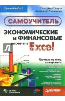Пикуза Владимир, Геращенко Александр Экономические и финансовые расчеты в Excel. Самоучитель (+CD)