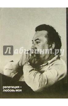 Эфрос Анатолий Репетиция - любовь моя. В четырех книгах
