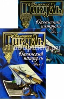 Пикуль Валентин Саввич Океанский патруль в 2-х томах. Том 1: Аскольдовцы; Том 2: Ветер с океана