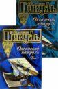 Океанский патруль в 2-х томах. Том 1: Аскольдовцы; Том 2: Ветер с океана