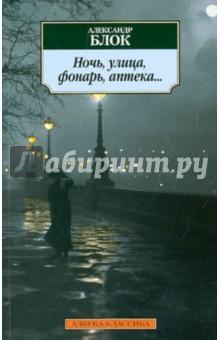 Ночь, улица, фонарь, аптека..