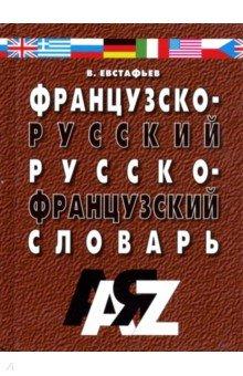 Евстафьев Виктор Французско-русский, русско-французский словарь. 30 000 слов