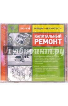 Капитальный ремонт (DVDpc)