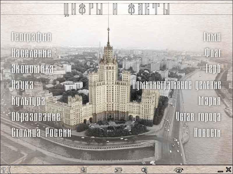 Иллюстрация 1 из 6 для Москвоведение (CDpc) | Лабиринт - софт. Источник: Лабиринт