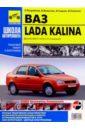 Руководство по ремонту ВАЗ 1118 Lada Kalina в фотографиях