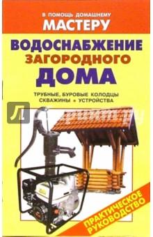 Водоснабжение загородного дома: Справочник