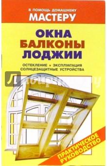 Окна. Балконы. Лоджии: Справочник