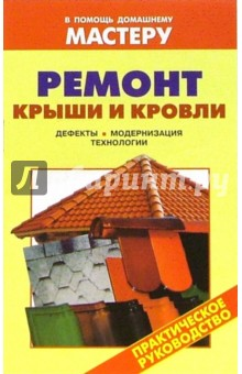 Ремонт крыши и кровли: Справочник