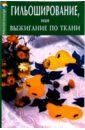 Книга: Гильоширование, или выжигание по ткани Автор: О. В. Горяинова Издательство: Феникс Страниц: 256 Формат...