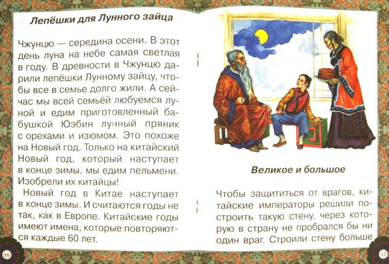 Иллюстрация 1 из 13 для Китай - Ольга Колпакова | Лабиринт - книги. Источник: Лабиринт