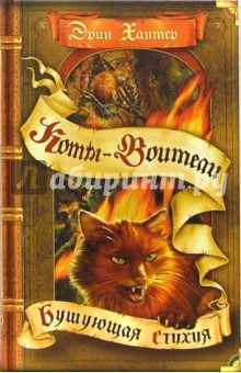Бушующая стихияМистика. Фантастика. Фэнтези<br>Третья книга новой серии английской писательницы Эрин Хантер об увлекательных приключениях домашнего котенка, который попал в лес в племя диких котов. <br>В лесу стряслась беда. Пожар полыхает на территории котов Грозового племени. Глашатай Огнегрив пытается спасти племя с минимальными потерями. И когда опасность уже позади, на горизонте появляется заклятый враг Коготь… <br>Книга для детей среднего школьного возраста.<br>