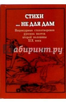Стихи...  не для дам: Нецензурные стихотворения русских поэтов второй половины XIX века