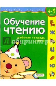 Обучение чтению. Для детей 4-5 лет. (с обучающим лото)