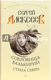 Книгу Сергей Алексеев