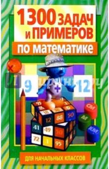 Чеботаревская Томара, Николаева Валентина 1300 задач и примеров по математике для начальных классов