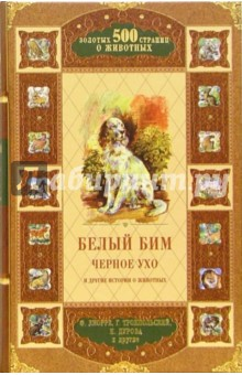 Белый Бим Черное Ухо и другие истории о животных: Сборник