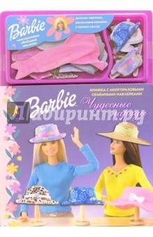 Барби. Чудесные наряды