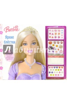 Барби. Яркие блестки