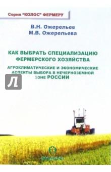 Как выбрать специализацию фермерского хозяйства. Агроклиматические и экономические аспекты выбора