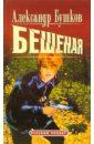 Бушков Александр Александрович. Бешенная: Роман