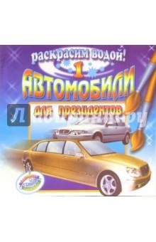 Автомобили для президентов 1: Раскраска