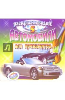 Автомобили для президентов 5
