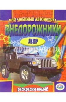 Внедорожники: Jeep